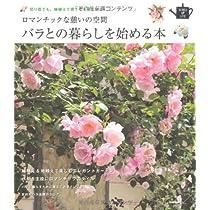 バラとの暮らしを始める本―切り花でも、鉢植えで育てても楽しめる ロマンチックな憩いの空間 (SENSE UP LIFE)