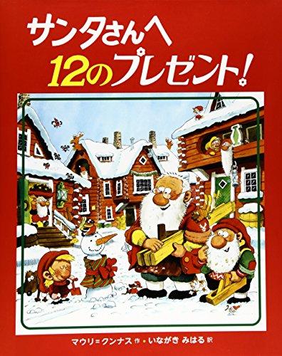 サンタさんへ12のプレゼント!の詳細を見る