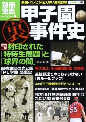 甲子園 裏事件史 (別冊宝島—ノンフィクション (1551))