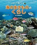 海の生きもののくらし (さがして海ハカセ)