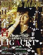 FOOL'S MATE VOL.373 (フールズメイト) 2012年 11月号 [雑誌]()