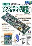 すぐ使えるディジタル周波数シンセサイザ基板―DDS搭載 (トライアルシリーズ)