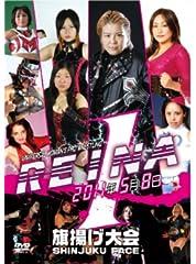 REINA1-旗揚げ大会2011.5.8新宿- [DVD]