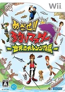めざせ!! 釣りマスター -世界にチャレンジ編- - Wii