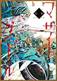 旧約マザーグール (上) (リュウコミックス)
