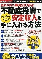 BIG tomorrow MONEY (ビッグ・トゥモロウマネー) 不動産投資 2014年 07月号 [雑誌]