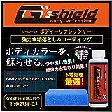 G's shield(ジーズシールド) BodyRefresher(ボディリフレッシャー) 水垢取り 下地処理剤 120ml