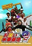 DVD『基地を笑え!お笑い米軍基地 Vol.9』[DVD]