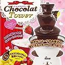 【ショコラタワー】 チョコレートフォンデュマシーン【好きなフルーツやお菓子に甘いチョコをつけて食べよう】【おやつタイムに】【ホームパーティーに!】
