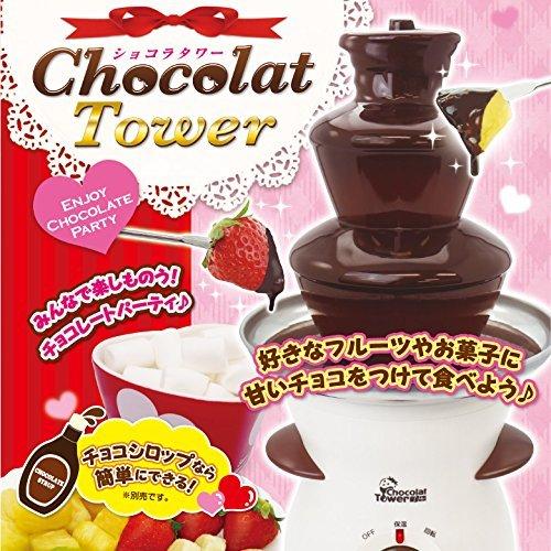 【ショコラタワー】 チョコレートフォンデュマシーン【好きなフ...