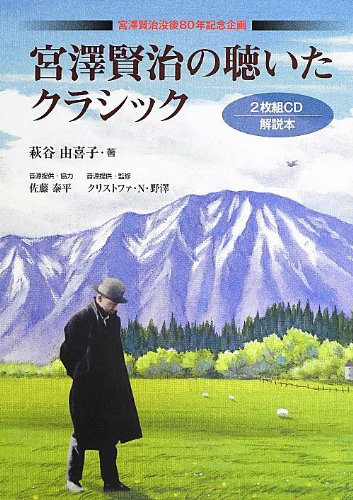 宮沢賢治の聴いたクラシック CD2枚付: 宮沢賢治没後80年記念企画 (CDブック)の詳細を見る