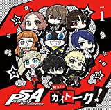 "「PERSONA5 the Animation Radio ""カイトーク!"