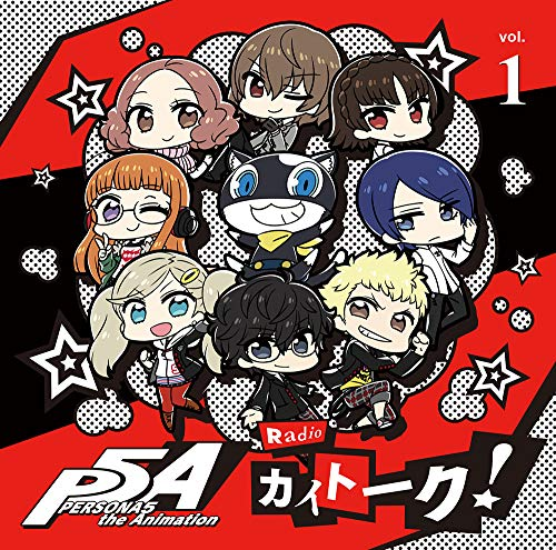 "[画像:「PERSONA5 the Animation Radio ""カイトーク! ""」DJCD Vol.1]"