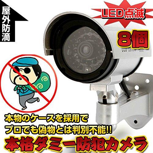 ダミーIR防犯カメラ/監視カメラ ダミーカメラ 防犯 LED点滅 8個 並行輸入品