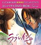 ラブレイン<完全版>コンパクトDVD-BOX[DVD]