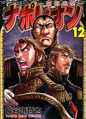ナポレオン~覇道進撃~ 12巻 (ヤングキングコミックス)