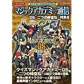 マジックアカデミー通信DS ~二つの時空石~ 特集号 (KONAMI OFFICIAL BOOKS)