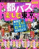 都バスで楽しむ東京—東京の歩き方 (地球の歩き方ムック 国内 11)