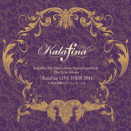 Kalafina 8th Anniversary Special products The Live Album「Kalafina LIVE TOUR 2014」 at 東京国際フォーラム ホールA(完全生産限定盤)の詳細を見る