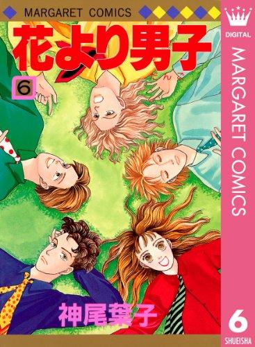 花より男子 6 (マーガレットコミックスDIGITAL)