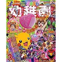 幼稚園 2009年 03月号 [雑誌]