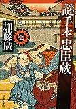 謎手本忠臣蔵〈上〉 (新潮文庫) [文庫] / 加藤 廣 (著); 新潮社 (刊)