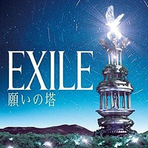 掌の砂/EXILE