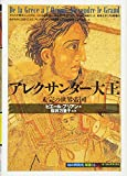アレクサンダー大王:未完の世界帝国 (「知の再発見」双書) 画像