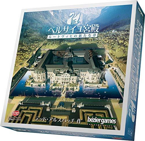 新ベルサイユ宮殿 ~ルートヴィヒの新たな夢~ 完全日本語版
