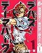 ラパス・テーマパーク【期間限定無料】 1 (ヤングジャンプコミックスDIGITAL)