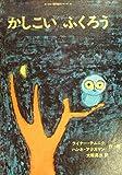 かしこいふくろう (1979年) (ヨーロッパ創作絵本シリーズ)