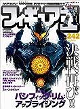 フィギュア王№242 (ワールドムック№1171)