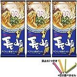 マルタイ 棒ラーメン 袋止めセット 長崎 + 長崎 + 長崎 九州の味 2食入り3袋 オリジナルセット