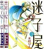 迷子屋 コミック 全3巻完結セット (Gファンタジーコミックス)