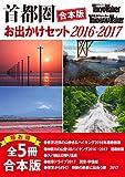 【合本版】首都圏おでかけセット2016-2017 (ウォーカームック)
