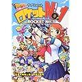 サタスペ サプリメント ロケットNo.1 (Role&Roll RPGシリーズ)