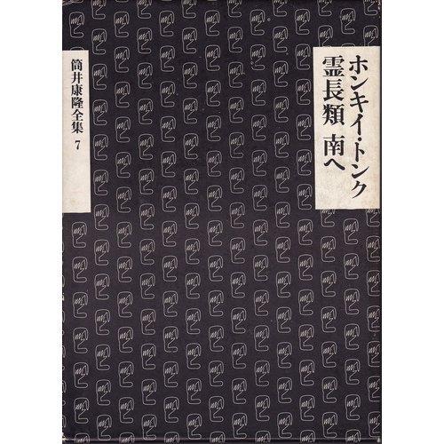 筒井康隆全集〈7〉ホンキイ・トンク 霊長類 南への詳細を見る