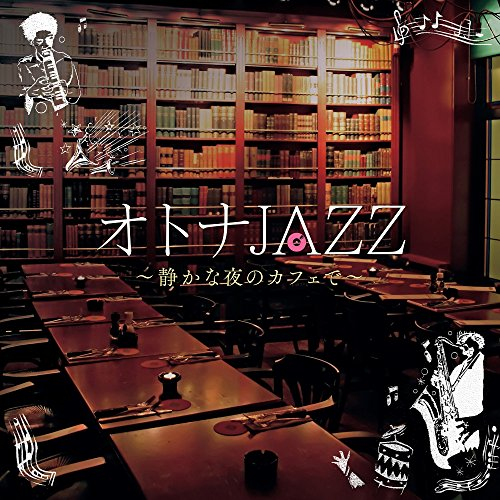 オトナJAZZ 〜静かな夜のカフェで〜
