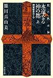 龍の黙示録 永遠なる神の都(上) (祥伝社文庫)