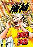 なにがなんでも阪神ファン 2003 2015 -