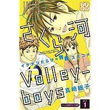 さくら河 Volley―boys プチデザ(1) (デザートコミックス)