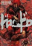 ドロヘドロ(6) (IKKI COMIX)