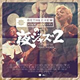 BETHLEHEMの夜ジャズ 2 - compiled by Tatsuo Sunaga