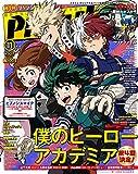 PASH! 2018年 11 月号 [雑誌]