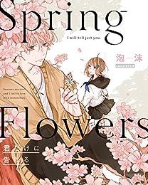 Spring Flowers 君だけに告げる<Spring Flowers> (中経☆コミックス)