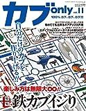 カブ only vol.11 【雑誌】