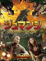 ジュマンジ/ウェルカム・トゥ・ジャングル (字幕版)