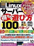 日経Linux(リナックス) 2016年 10月号 [雑誌]