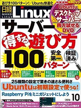 [日経Linux編集部]の日経Linux(リナックス) 2016年 10月号 [雑誌]