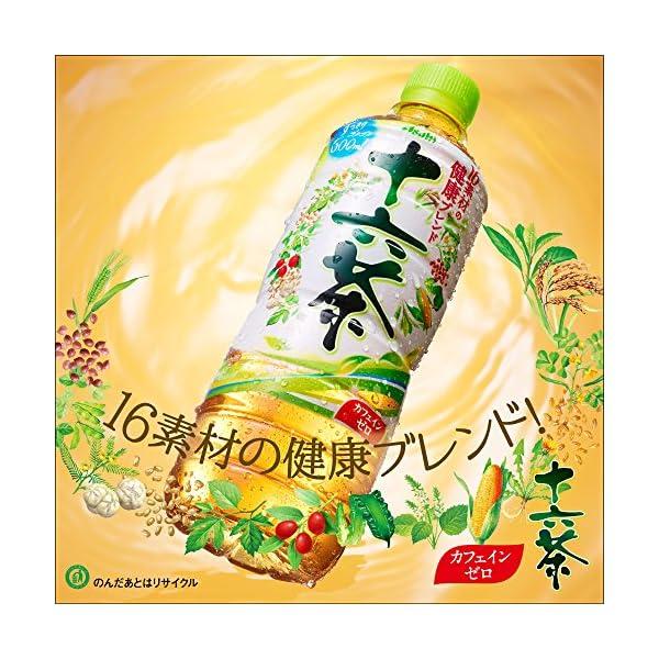 アサヒ飲料 十六茶の紹介画像9